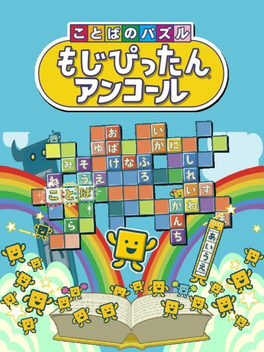 Kotoba no Puzzle: Mojipittan Encore Display Picture