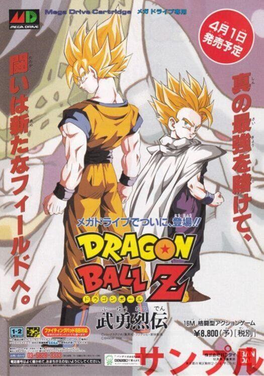 Dragon Ball Z: Buyuu Retsuden Display Picture