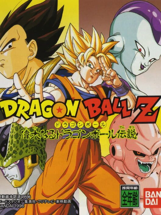 Dragon Ball Z: The Legend image