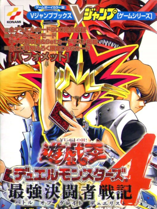 Yu-Gi-Oh! Duel Monsters 4: Battle of Great Duelist image