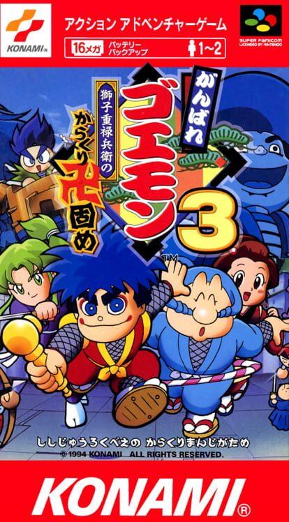 Ganbare Goemon 3: Shishi Juurokubee no Karakuri Manjigatame Display Picture