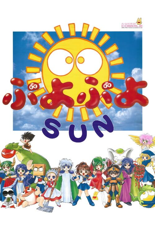 Puyo Puyo SUN image