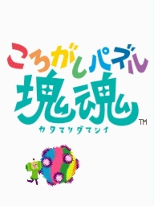 Korogashi Puzzle Katamari Damacy Display Picture