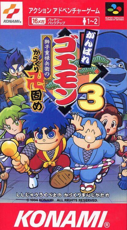 Ganbare Goemon 3: Shishijyurokubei no Karakuri Manji Katame image