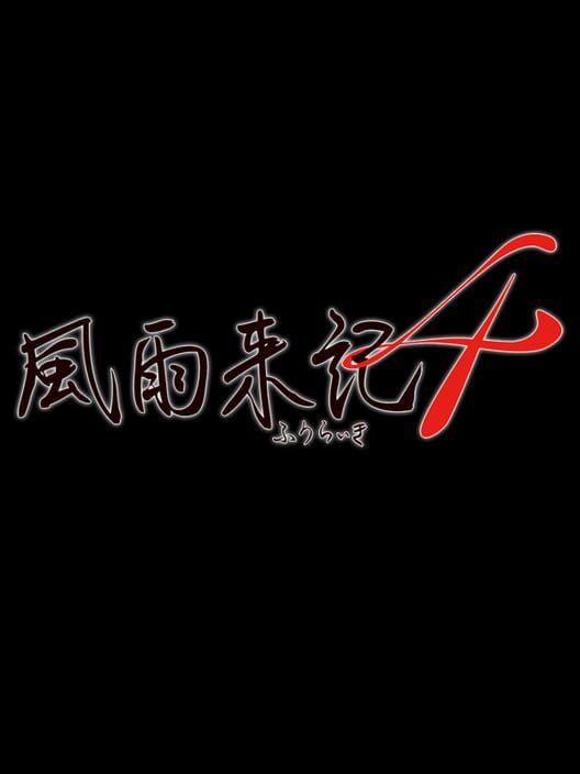 Fuuraiki 4 image
