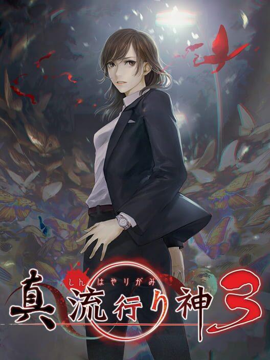 Shin Hayarigami 3 image