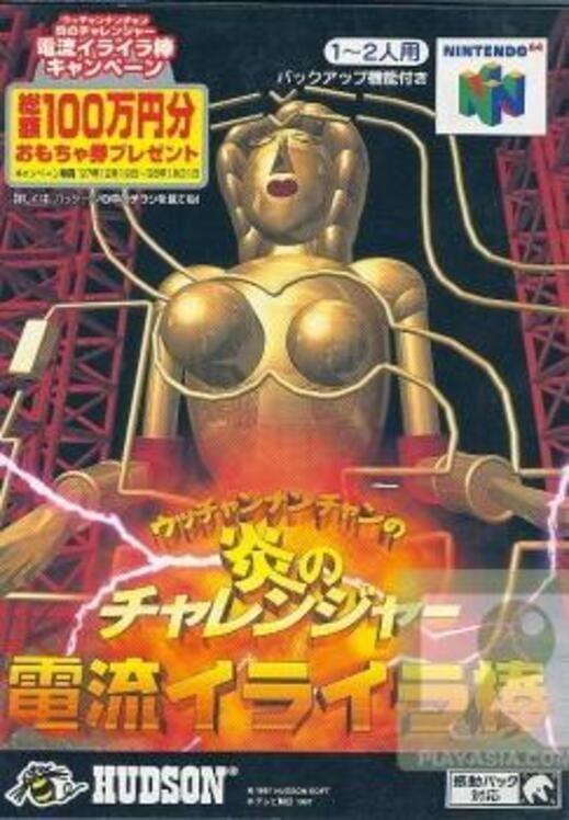 Ucchannanchan no Honō no Challenger: Denryū Iraira Bō image