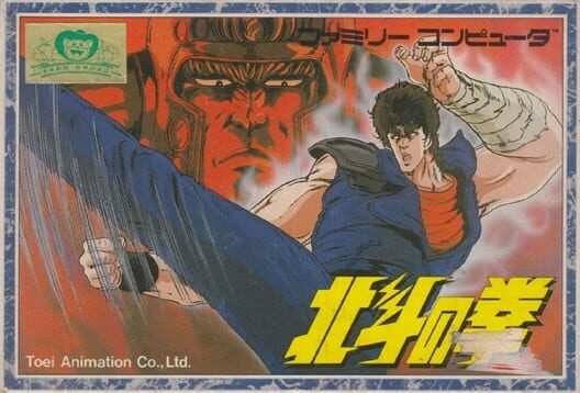 Hokuto no Ken image