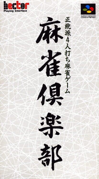 Mahjong Club image
