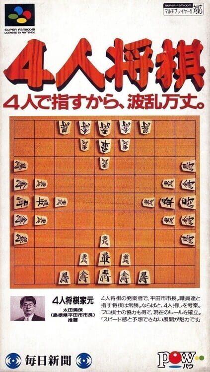 4 Nin Shōgi image
