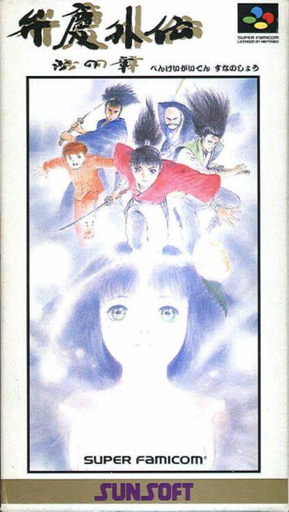 Benkei Gaiden: Suna no Shou image