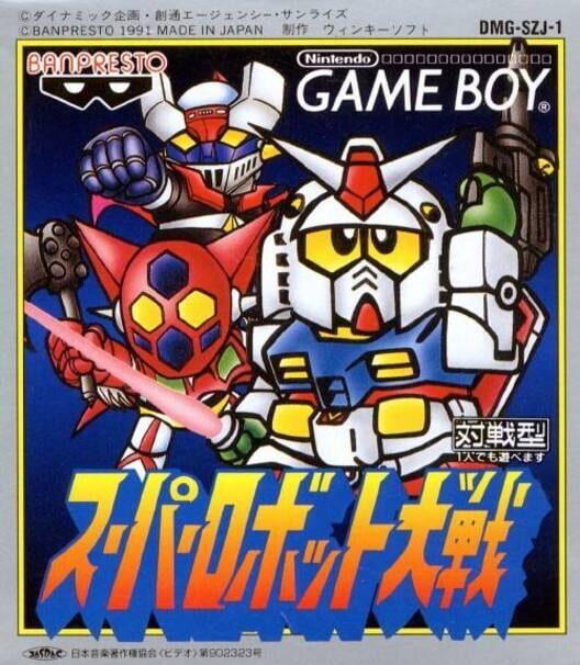 Super Robot Taisen image