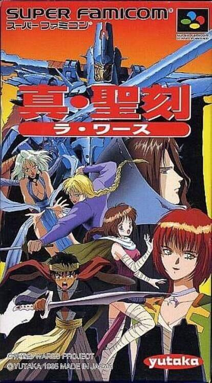 Shin Seikoku: La Wares Display Picture