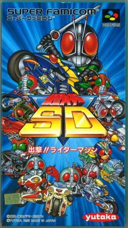 Kamen Rider SD: Shutsugeki!! Rider Machine Display Picture