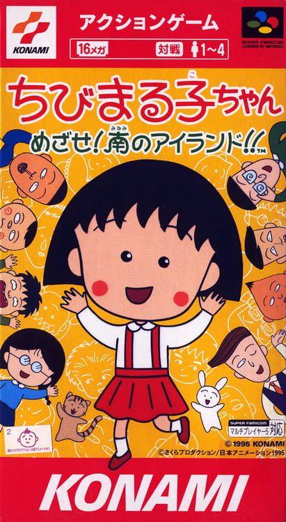 Chibi Maruko-chan: Mezase! Minami no Island!! Display Picture