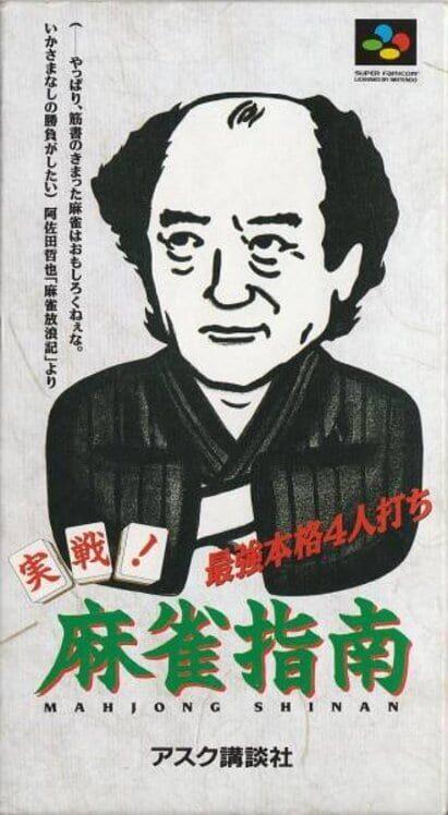 Jissen! Mahjong Shinan image