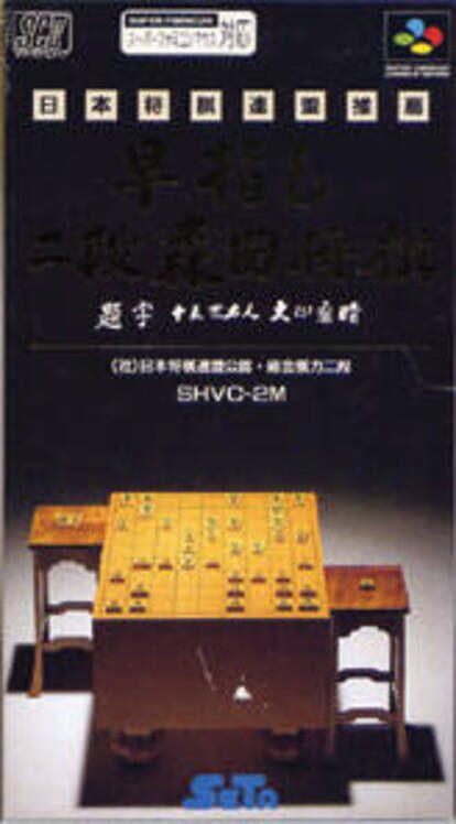 Hayazashi Nidan Morita Shogi image
