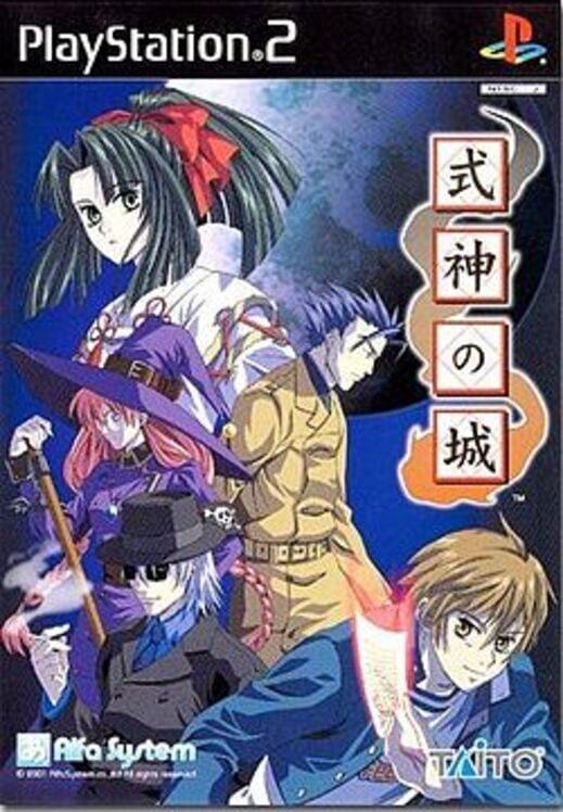 Shikigami no Shiro image