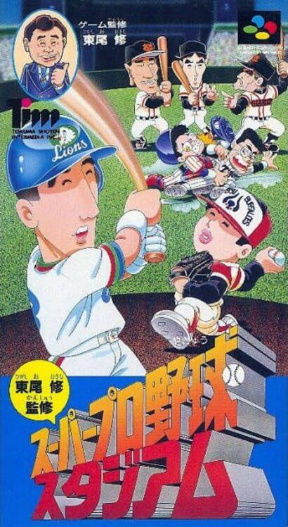 Higashio Osamu Kanshuu Super Pro Yakyuu Stadium Display Picture
