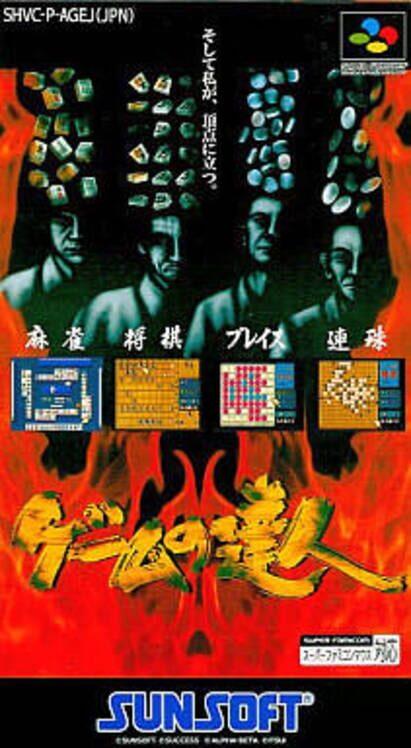 Game no Tatsujin image