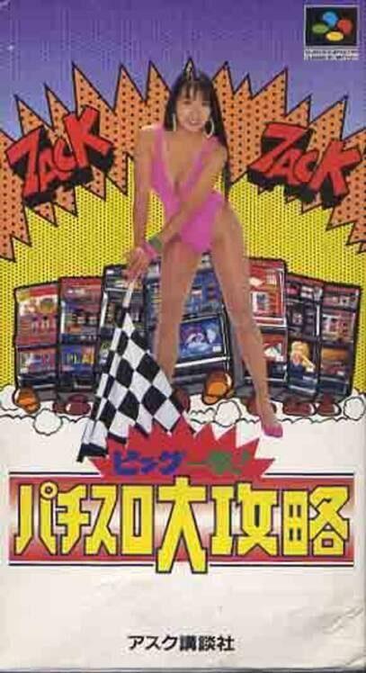 Big Ichigeki! Pachi-Slot Daikouryaku Display Picture