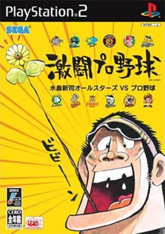 Gekitō Pro Yakyū Display Picture