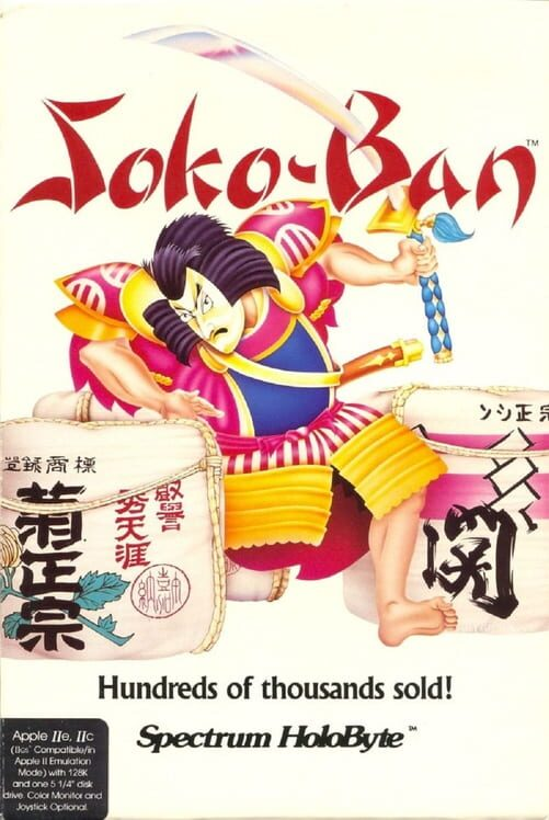 Sokoban image
