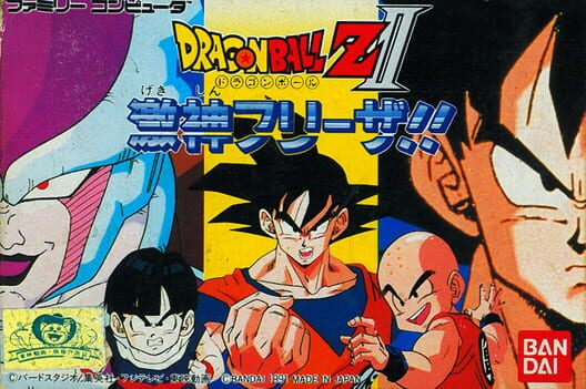 Dragon Ball Z II: Gekishin Frieza!! image