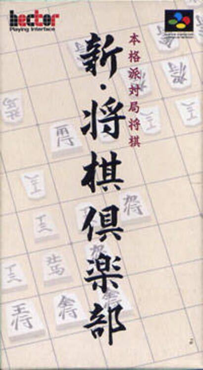 Shin Shougi Club Display Picture