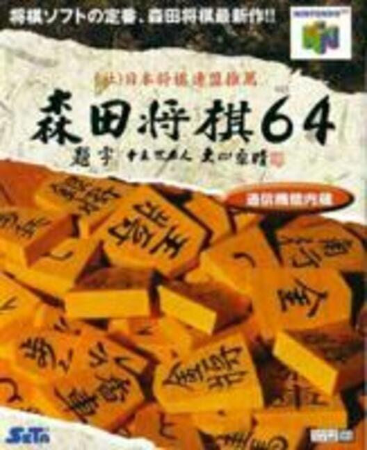 Morita Shogi 64 image