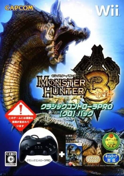 Monster Hunter Tri Classic Controller Pro Pack image