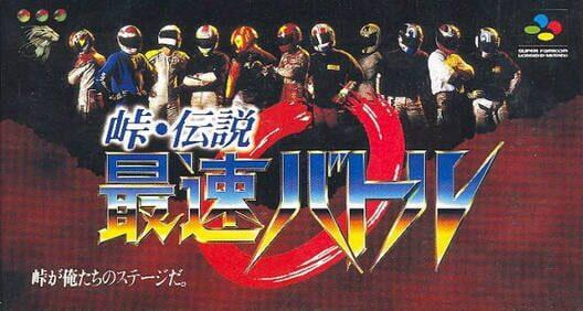 Touge Densetsu: Saisoku Battle image