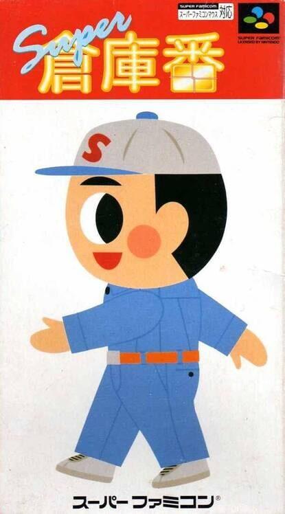 Super Soukoban image