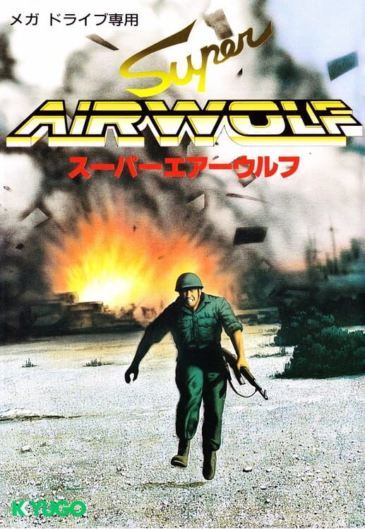Super Airwolf Display Picture