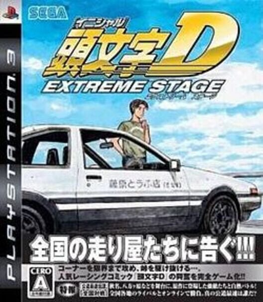 Initial D Extreme Stage Display Picture