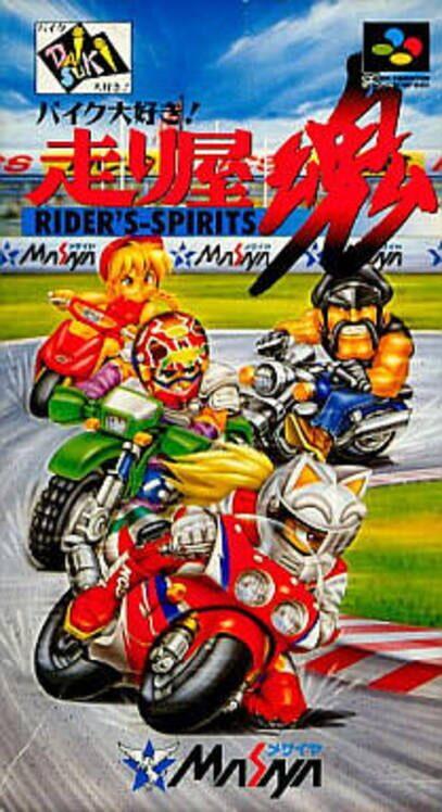 Bike Daisuki! Hashiriya Kon: Rider's Spirits Display Picture