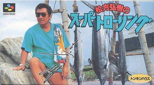 Matsukata Hiroki no Super Trawling Display Picture