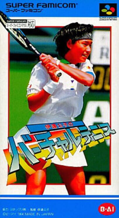 Date Kimiko no Virtual Tennis Display Picture
