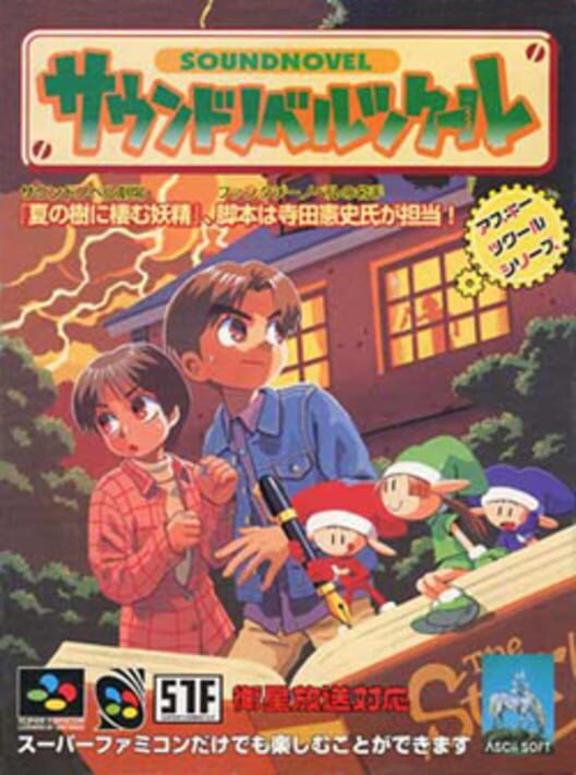 Sound Novel Tsukūru image