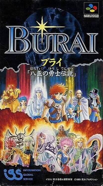 Burai: Hachigyoku no Yuushi Densetsu Display Picture