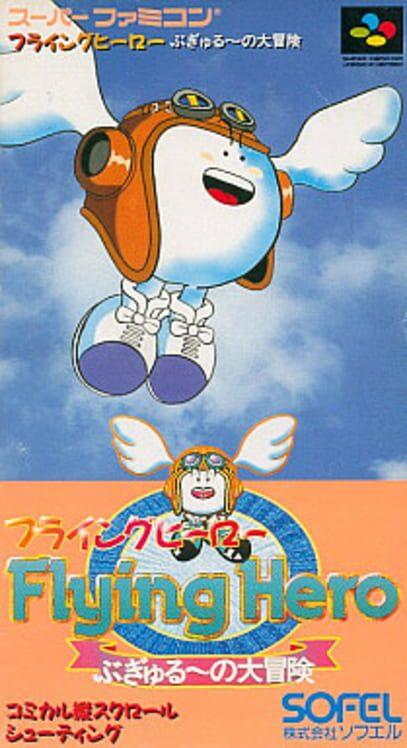 Flying Hero: Bugyuru no Daibouken Display Picture