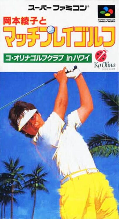 Okamoto Ayako to Match Play Golf Display Picture