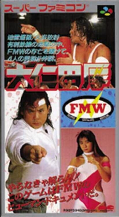 Onita Atsushi FMW Display Picture