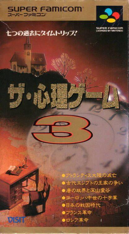 The Shinri Game 3 image