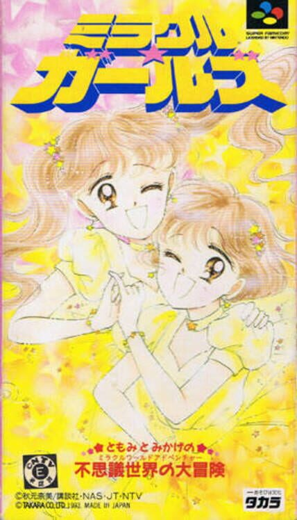 Miracle Girls Display Picture