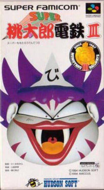 Super Momotarou Dentetsu III image