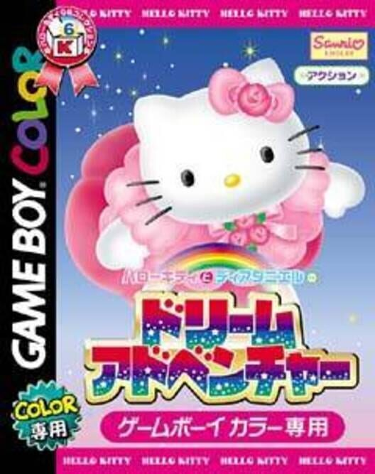 Hello Kitty to Dear Daniel no Dream Adventure image