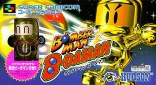 Bomberman B-Daman image