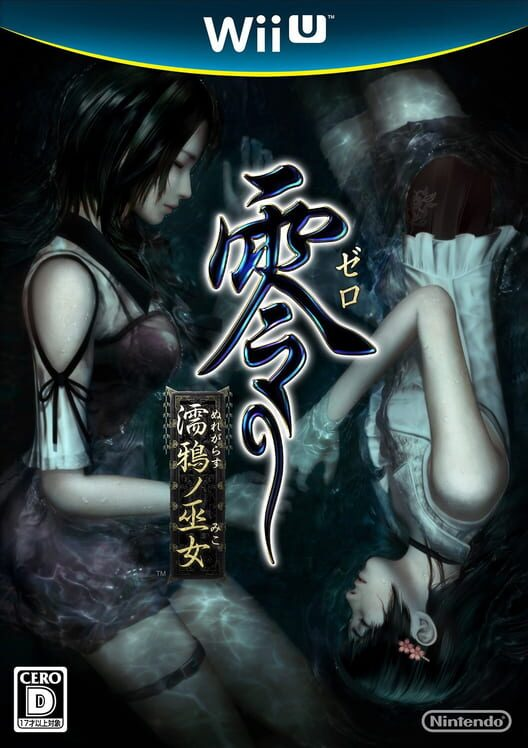 Fatal Frame: Maiden of the Black Water image