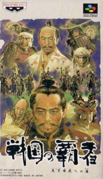 Sengoku no Hasha image